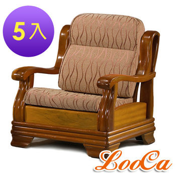 LooCa 韻紋咖全開式沙發坐靠墊(5入)-無椅架