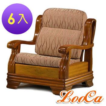 LooCa 韻紋咖全開式沙發坐靠墊(6入)-無椅架
