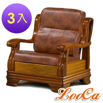 LooCa 全開式沙發坐靠墊-咖啡雲皮(3入)-無椅架