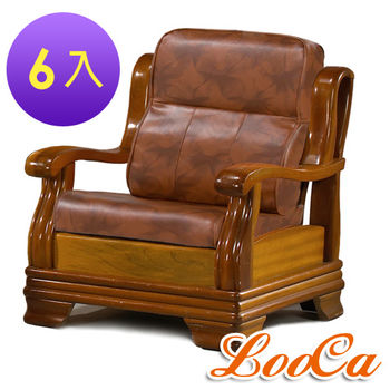 LooCa 全開式沙發坐靠墊-咖啡雲皮(6入)-無椅架