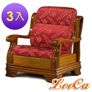 LooCa 鳳仙紅全開式沙發坐靠墊(3入)-無椅架