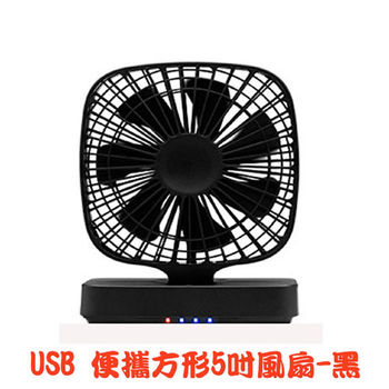 USB 便攜方形5吋風扇