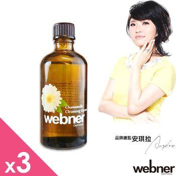 德國原裝webner橙花洋甘菊亮白卸妝精油(3入)