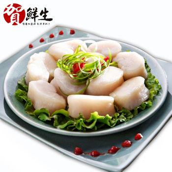 【賀鮮生】嚴選極品生凍腰子貝4包(500g/包)