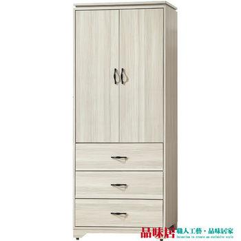 【品味居】齊克 橡木紋2.7尺開門三抽衣櫃(單吊桿+三抽屜)