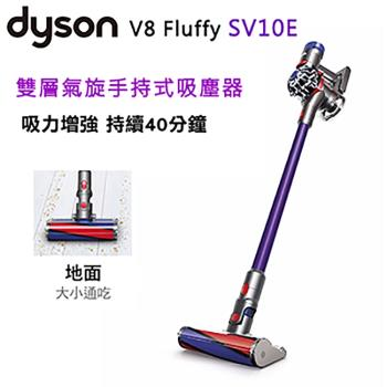 【dyson】V8 fluffy SV10 無線吸塵器-閃耀金