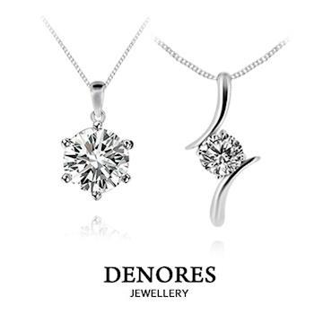 GIA鑽石超值特惠 D/VS2 0.30克拉八心八箭完美車工 項鍊款式二選一