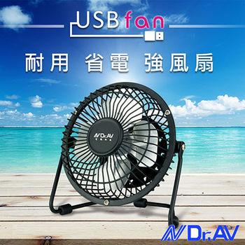【Dr.AV】USB耐用省電四吋強風扇(FAN-140)/2入