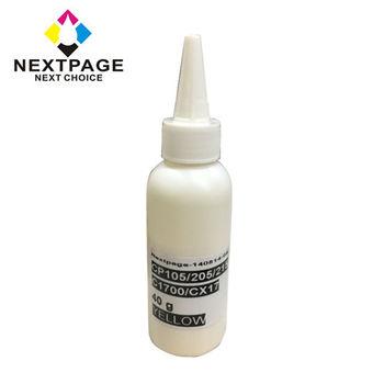 【NEXTPAGE】Fuji Xerox CP105b/CP205/CM205b/CM205f 雷色印表機CT201594 黃色碳粉罐+晶片組【台灣榮工】