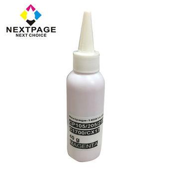 【NEXTPAGE】Fuji Xerox CP105b/CP205/CM205b/CM205f 雷色印表機CT201593 紅色碳粉罐+晶片組【台灣榮工】