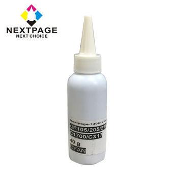 【NEXTPAGE】Fuji Xerox CP105b/CP205/CM205b/CM205f 雷色印表機CT201592 藍色碳粉罐+晶片組【台灣榮工】