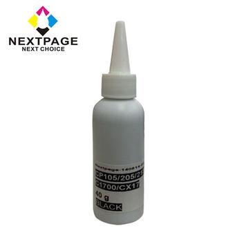 【NEXTPAGE】Fuji Xerox CP105b/CP205/CM205b/CM205f 雷色印表機CT201591 黑色碳粉罐+晶片組【台灣榮工】