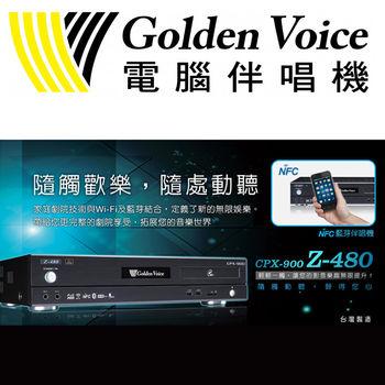 金嗓伴唱機【金嗓CPX-900 Z-480】電腦伴唱機