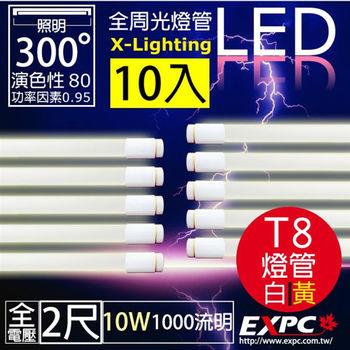 (10入)全周光 LED T8 10W 2尺 燈管 霧面(黃光) 1000流明 EXPC X-LIGHTING