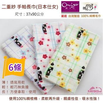 【嚴選台灣毛巾】二重紗 紗布毛巾-日本仕女 (6條裝)