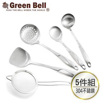 【GREEN BELL綠貝】Silvery304不鏽鋼廚具-五件組(送小掛勾*4)