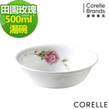【美國康寧CORELLE】田園玫瑰500ML湯碗
