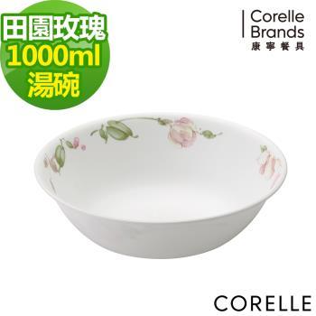【美國康寧CORELLE】田園玫瑰1000ML湯碗