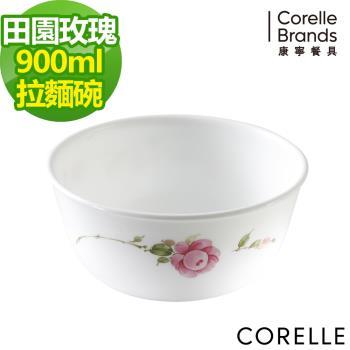 【美國康寧CORELLE】田園玫瑰900ML拉麵碗