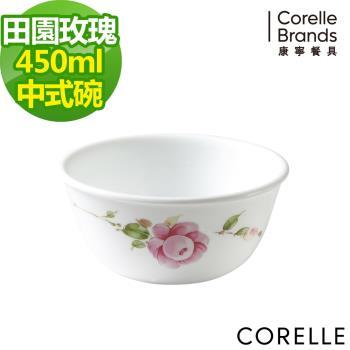 【美國康寧CORELLE】田園玫瑰450ML中式碗