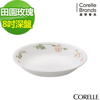 【美國康寧CORELLE】田園玫瑰8吋深盤