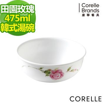 【美國康寧CORELLE】田園玫瑰473ML韓式湯碗