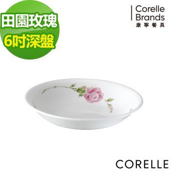 【美國康寧CORELLE】田園玫瑰6吋深盤