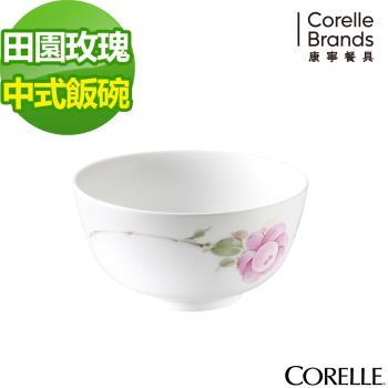 【美國康寧CORELLE】田園玫瑰中式飯碗