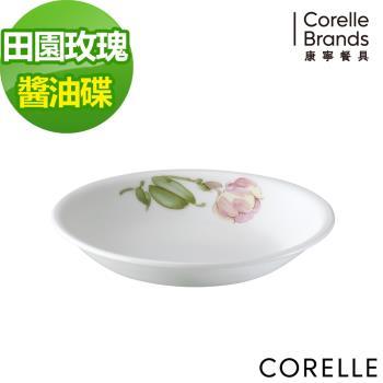 【美國康寧CORELLE】田園玫瑰醬油碟