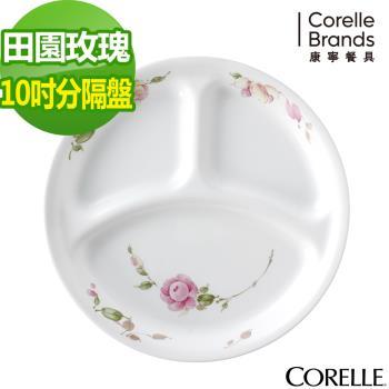 【美國康寧CORELLE】田園玫瑰方型10吋分隔盤