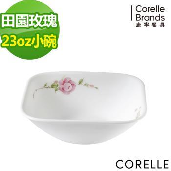 【美國康寧CORELLE】田園玫瑰方型23oz小碗