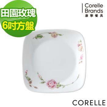 【美國康寧CORELLE】田園玫瑰方型6吋平盤