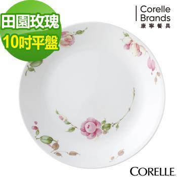 【美國康寧CORELLE】田園玫瑰10吋平盤