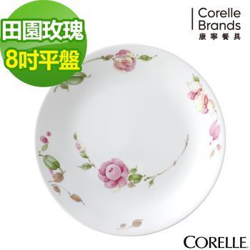【美國康寧CORELLE】田園玫瑰8吋平盤
