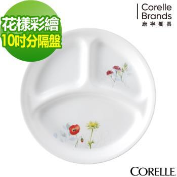 【美國康寧CORELLE】花漾彩繪10吋分隔盤