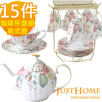 【Just Home】花漾薔薇新骨瓷15件午茶組(咖啡杯+英式壺)