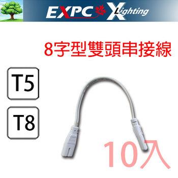 (10入) 8字型雙頭串接線 EXPC X-LIGHTING