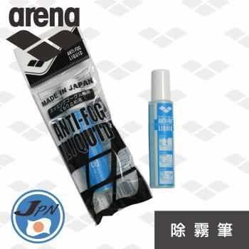 arena  日本原裝進口 新款 泳鏡防霧劑 高效耐用 官方正品 AGL-140E