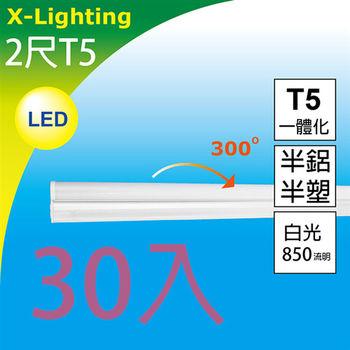 LED T5 2尺 8W (白光) 30入 燈管 串接型 層板燈 EXPC X-LIGHTING