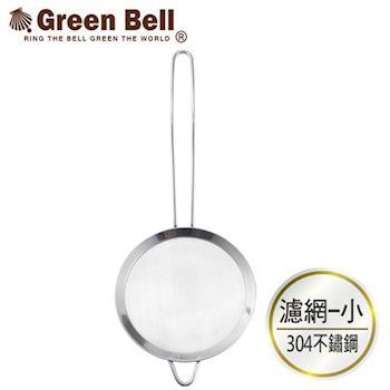 【GREEN BELL綠貝】Silvery304不鏽鋼濾網-小(14cm)