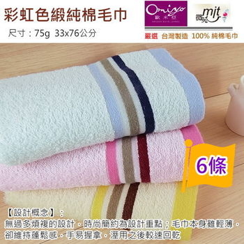 【嚴選台灣毛巾】彩虹色緞純棉毛巾 (6條裝)