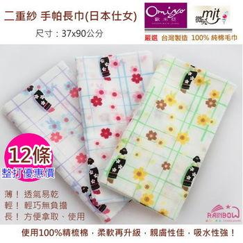 【嚴選台灣毛巾】二重紗 紗布毛巾-日本仕女 (12條整打裝)