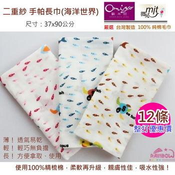 【嚴選台灣毛巾】二重紗 紗布毛巾-海洋世界 (12條整打裝)