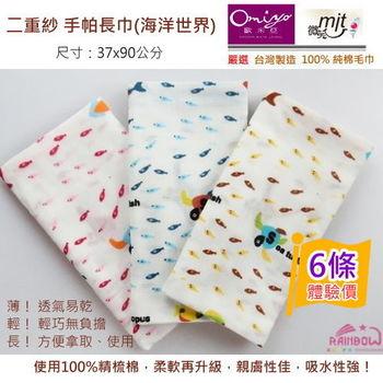 【嚴選台灣毛巾】二重紗 紗布毛巾-海洋世界 (6條整打裝)