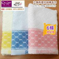 ~ 毛巾~六角形提花純棉毛巾 ^#40 6條裝 ^#41