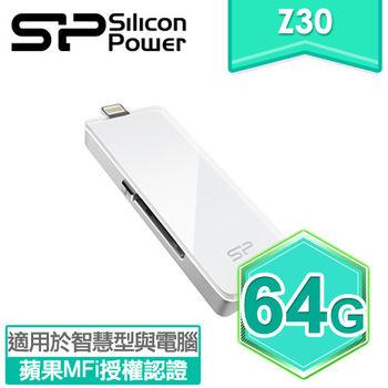 Silicon Power 廣穎 Z30 64G 手機電腦雙用 Lightning OTG U3隨身碟