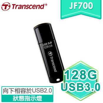 Transcend 創見 JF700 128G USB3.0 高速隨身碟