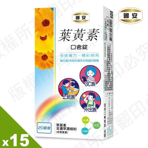 國安葉黃素口含錠(20錠/盒*15盒組)