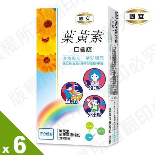 國安葉黃素口含錠(20錠/盒*6盒組)
