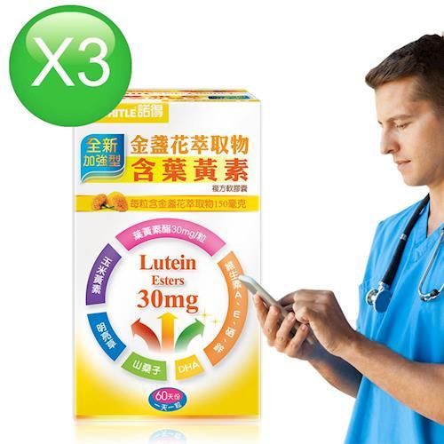 【諾得】全新加強型葉黃素複方軟膠囊(60粒x3瓶)